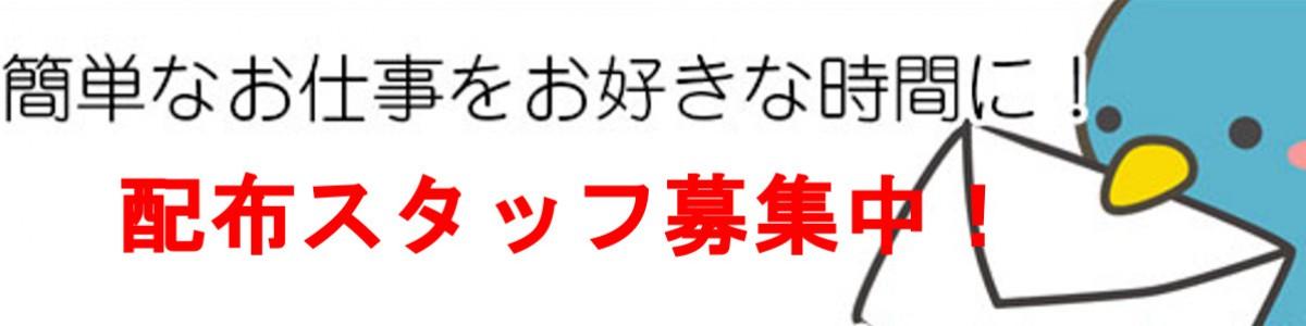 配布スタッフ募集中!